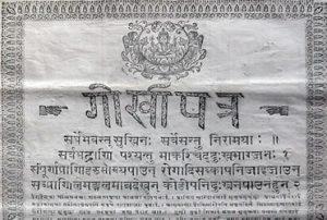 First Gorkhapatra Homepage