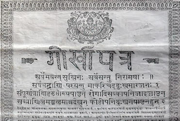 History of Newspaper in Nepal - Time and Update