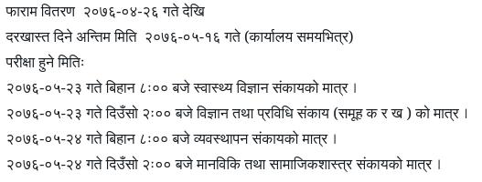 Pokhara University Scholarship 2076