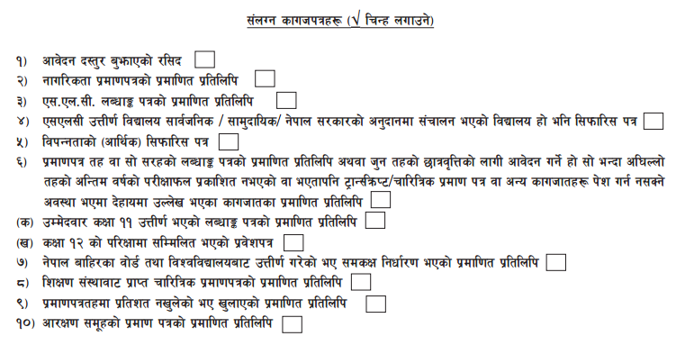 Pokhara University Scholarship Required Docs